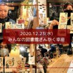 2020/12/23(水)己書 実喜道場 みんなの図書館さんかく幸座 | 静岡県焼津市栄町