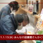 2021/01/13(水) 己書 実喜道場 みんなの図書館さんかく幸座 | 静岡県焼津市栄町