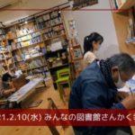 2021/02/10(水) 己書 実喜道場 みんなの図書館さんかく幸座 | 静岡県焼津市栄町