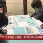 2021/2/28(日)己書 実喜道場 朝活!KURISANCHI幸座 | 静岡県焼津市栄町
