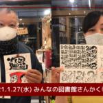 2021/01/27(水) 己書 実喜道場 みんなの図書館さんかく幸座 | 静岡県焼津市栄町