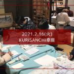 2021/2/16(火)己書 実喜道場 KURISANCHI幸座 | 静岡県焼津市栄町