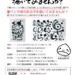 焼津KURISANCHI幸座 (第3火曜 18時30分〜)