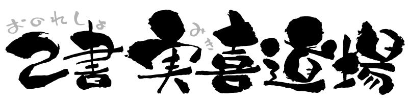 静岡県は焼津・大井川・浜松で開催。書道とひと味違う筆ペン習字、己書 実喜道場(おのれしょ・みきどうじょう)