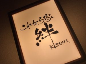 これから家 絆-kizuna-己書看板