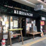 己書 実喜道場 KURISANCHI幸座 (第3火曜 18時30分〜) | 静岡県焼津市栄町