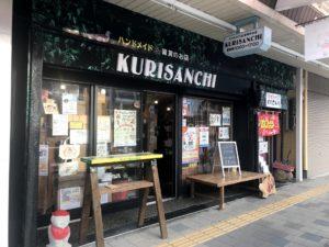 ハンドメイド&雑貨のお店KURISANCHIの外観
