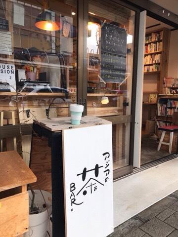 アジアのお茶BAR