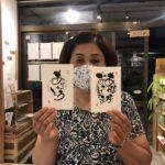 己書(おのれしょ)実喜道場 2020/5/27(水)焼津みんなの図書館さんかく幸座 筆ペン幸座 焼津市栄町