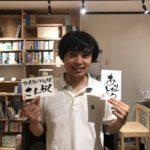 己書(おのれしょ)実喜道場 2020/6/10(水)焼津みんなの図書館さんかく幸座 筆ペン幸座 焼津市栄町