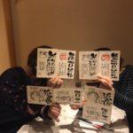 己書(おのれしょ)実喜道場 2020/11/4(水)浜松曳馬「絆」幸座 筆ペン幸座 浜松市中区