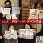 2021/1/19(火)己書 実喜道場 KURISANCHI幸座 | 静岡県焼津市栄町