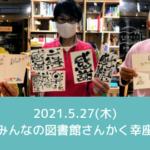 2021/05/27(木) 己書 実喜道場 みんなの図書館さんかく幸座 | 静岡県焼津市栄町