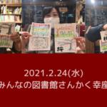 2021/02/24(水) 己書 実喜道場 みんなの図書館さんかく幸座 | 静岡県焼津市栄町