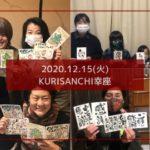 2020/12/15(火)己書 実喜道場 KURISANCHI幸座 | 静岡県焼津市栄町